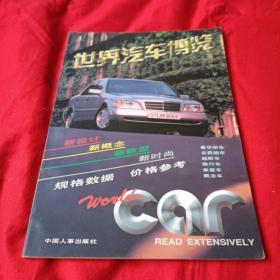 世界名车博览
