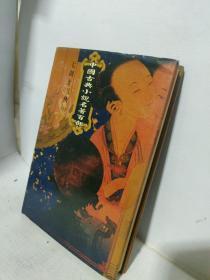 七剑十三侠上 中国古典小说名著百部 中国戏剧出版社