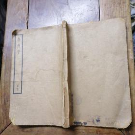 线装书2866 燕丹子,附三色预约单(实物拍摄以图为证免争议)