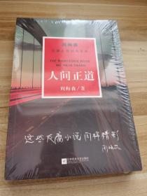 周梅森反腐小说经典系列:人间正道