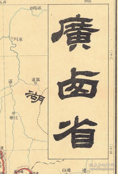 宣统元年大清帝国各省及全图 广西  古地图0631-11