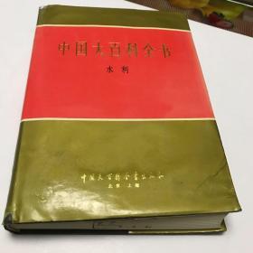 中国大百科全书 水利