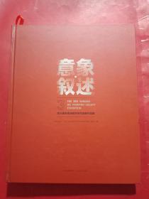 意象、叙述------第三届云南油画学会作品展作品集