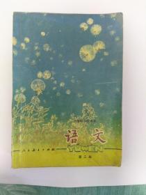六年制小学语文第三册(有压膜)