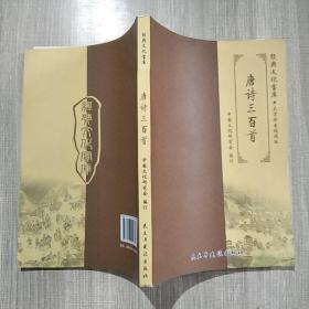 经典文化宝库大字拼音诵读版:唐诗三百首