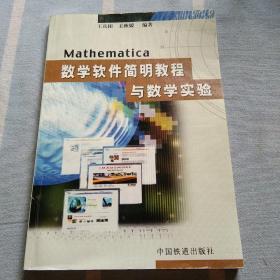 Mathematica数学软件简明教程与数学实验