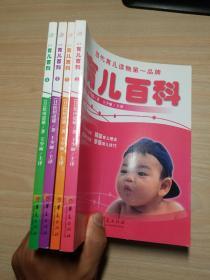 定本·育儿百科1-4(全4册)