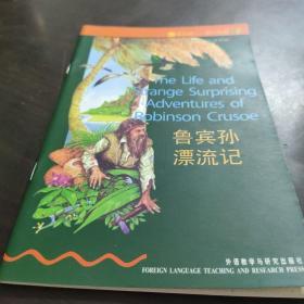 Adventures of Robinson Crusoe 鲁宾孙漂流记