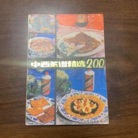 中西菜谱精选200
