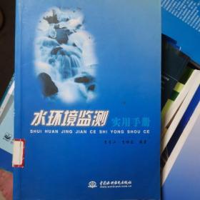 水环境监测实用手册