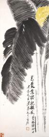 齐白石  芭蕉图立轴。纸本大小49.39*136.3厘米。宣纸艺术微喷复制。170元包邮