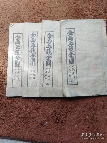 金函玉镜全图六卷本
