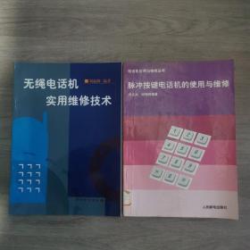 无绳电话机实用维修技术    脉冲按键电话机的使用与维修  二册合售