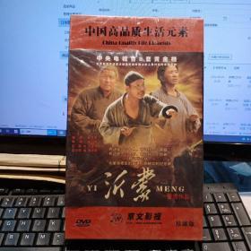 光盘 DVD 沂蒙 珍藏版 管虎作品 中国高品质生活元素(未拆封)