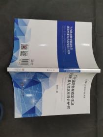 下向进路侧帮稳定性及进路布置方式优化设计研究/江西理工大学清江学术文库
