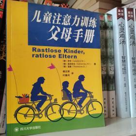 儿童注意力训练父母手册