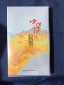 中华经典资源库2 二 中国传统文化的智慧,老子庄子,论语左传,孟子大学,中庸尚书,史记。 全新塑封未拆光盘,DVD