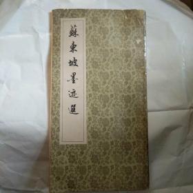 东坡法帖三种:《苏轼书醉翁亭记》《苏东坡黄州寒食诗卷》《苏东坡墨迹选》