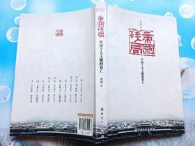 帝国残局中国十大王朝的衰亡
