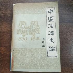 中国法律史谕