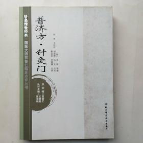 针灸传世经典·国医大师贺普仁临床点评丛书:普济方·针灸门