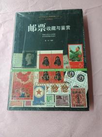 世界高端文化珍藏图鉴大系·艺术瑰宝:邮票收藏与鉴赏 未拆封