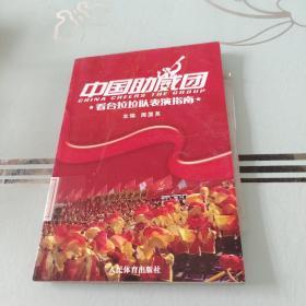 中国助威团:看台拉拉队表演指南