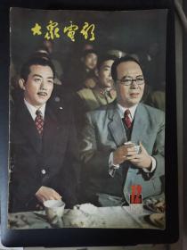 大众电影(1981年第1-12期)