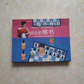 好玩的棋书