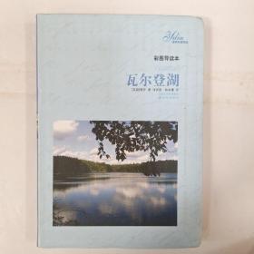 瓦尔登湖(彩图导读本)