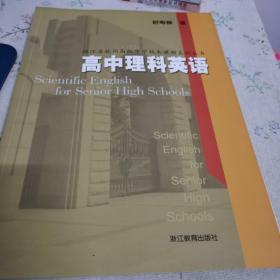 高中理科英语