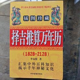 1828-2128择吉推算万年历(修订版)