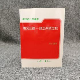 台湾学生书局  徐芷仪《两文三语》
