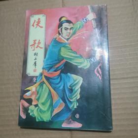 秦红小说专辑之三 侠歌 全一册