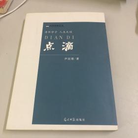 光明学林文丛4 清华学子 人生足迹 点滴【内页干净】现货