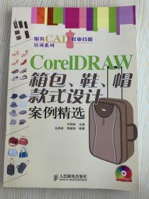 服装CAD职业技能培训系列:CoreIDRAW箱包鞋帽款式设计案例精选