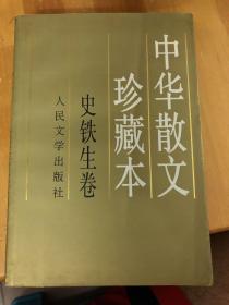 中华散文珍藏本:史铁生卷