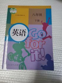 义务教育教科书 英语 八年级下册