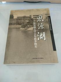思源湖——上海交通大学百年故事撷英