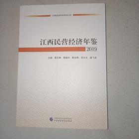 江西民营经济年鉴2019