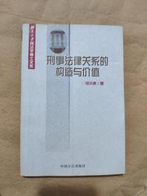 刑事法律关系的构造与价值——北京大学刑法学博士文库