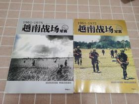 1961-1975越南现场写真(军工厂杂志特辑 上下全两册)