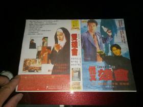 《双雄会》(上) 录像带封面纸1992