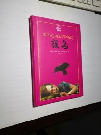夏洛书屋:夜鸟