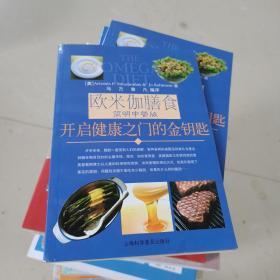 欧米伽膳食简明中餐版一开启健康之门的金朗匙