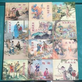 中国民间故事连环画(95品无函24册)