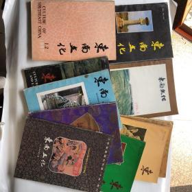 东南文化1990年1-2合刊1992年1+1993年2 3 4 5+1994 年6+1995年1 3+1996年3期10本 品相见图