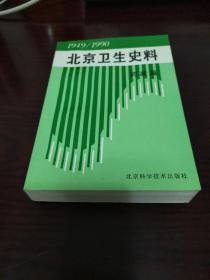 北京卫生史料.药政篇:1949-1990