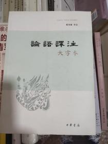 论语译注(大字本)