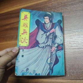 英雄无泪 全一册-繁体武侠小说